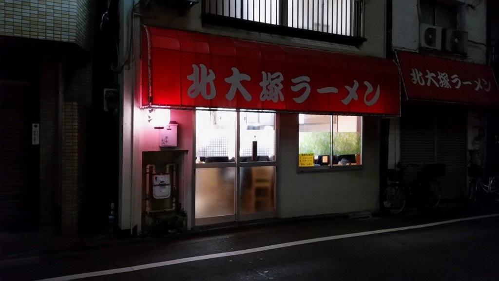 大塚『北大塚ラーメン』の入り口写真