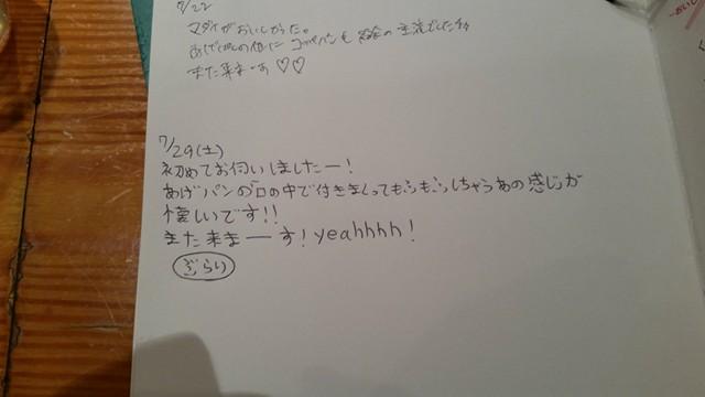 f:id:hitomishiriman:20170810000732j:plain