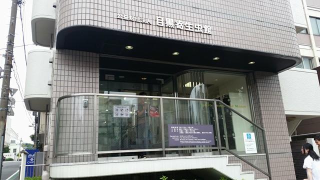 目黒寄生虫博物館の入り口写真