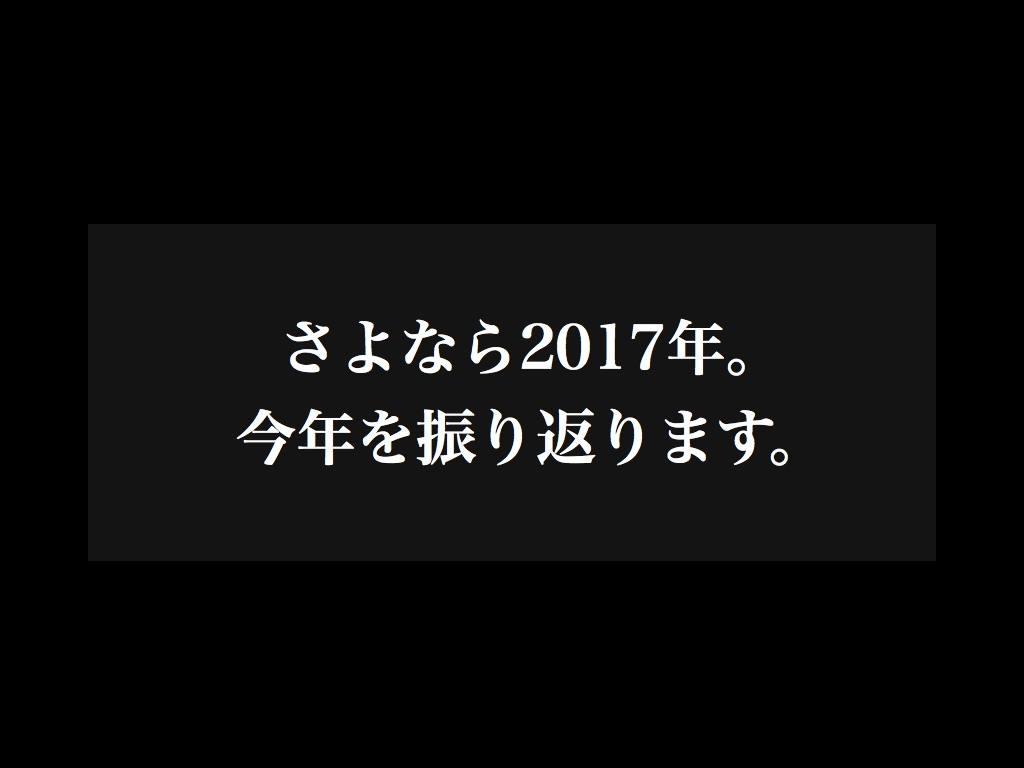 f:id:hitomishiriman:20171227212819j:plain