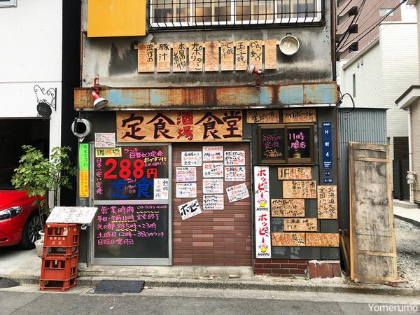曙橋(新宿近く)『定食屋酒場食堂』の入り口写真