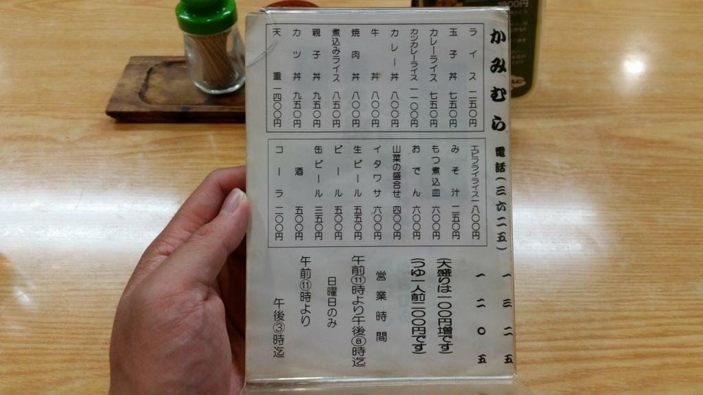 スカイツリー近く(浅草)『そば処元祖かみむら』のメニュー表写真