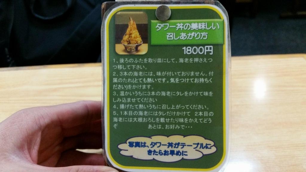 スカイツリー近く(浅草)『そば処元祖かみむら』の、元祖タワー丼の食べ方表の写真