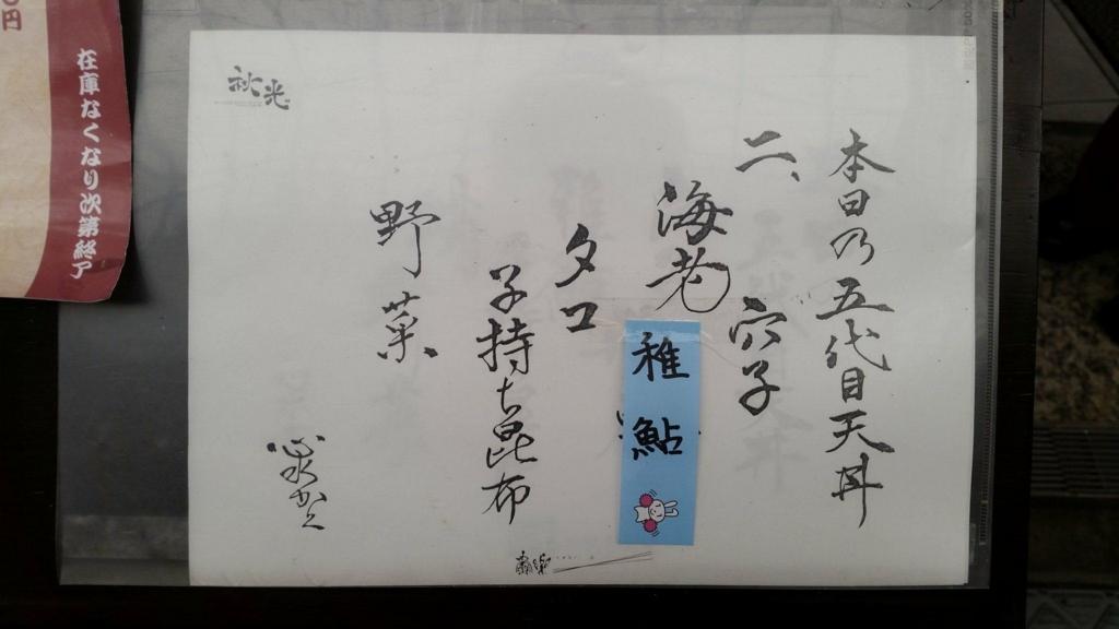 浅草『天丼秋光』の、五代目天丼の本日の中身のメニュー表写真