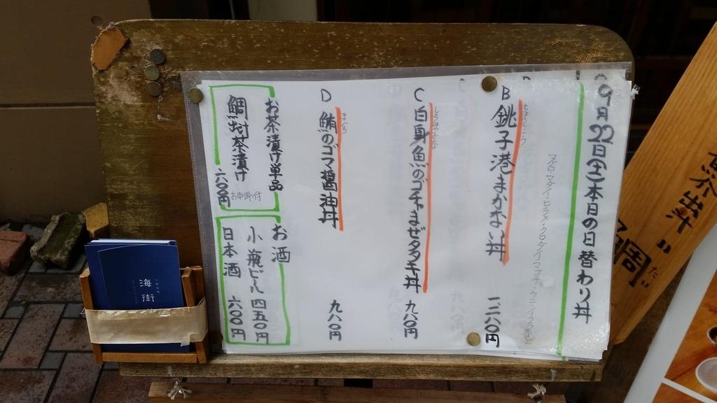 海街丼の日替わりメニュー