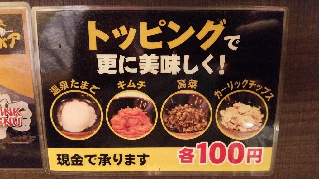 上野『ロメスパバルボア』のトッピングメニュー表写真