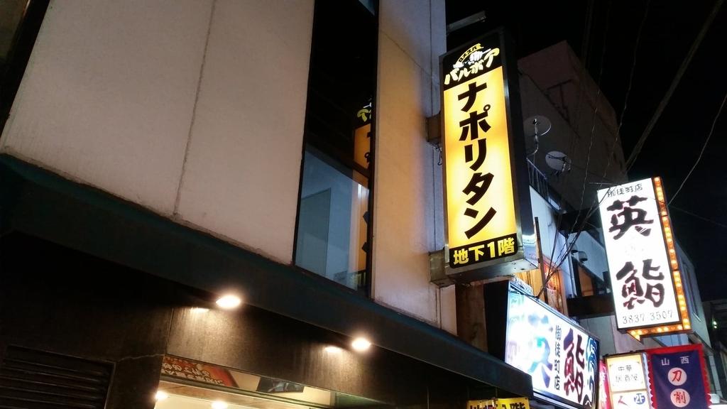 上野『ロメスパバルボア』の看板写真