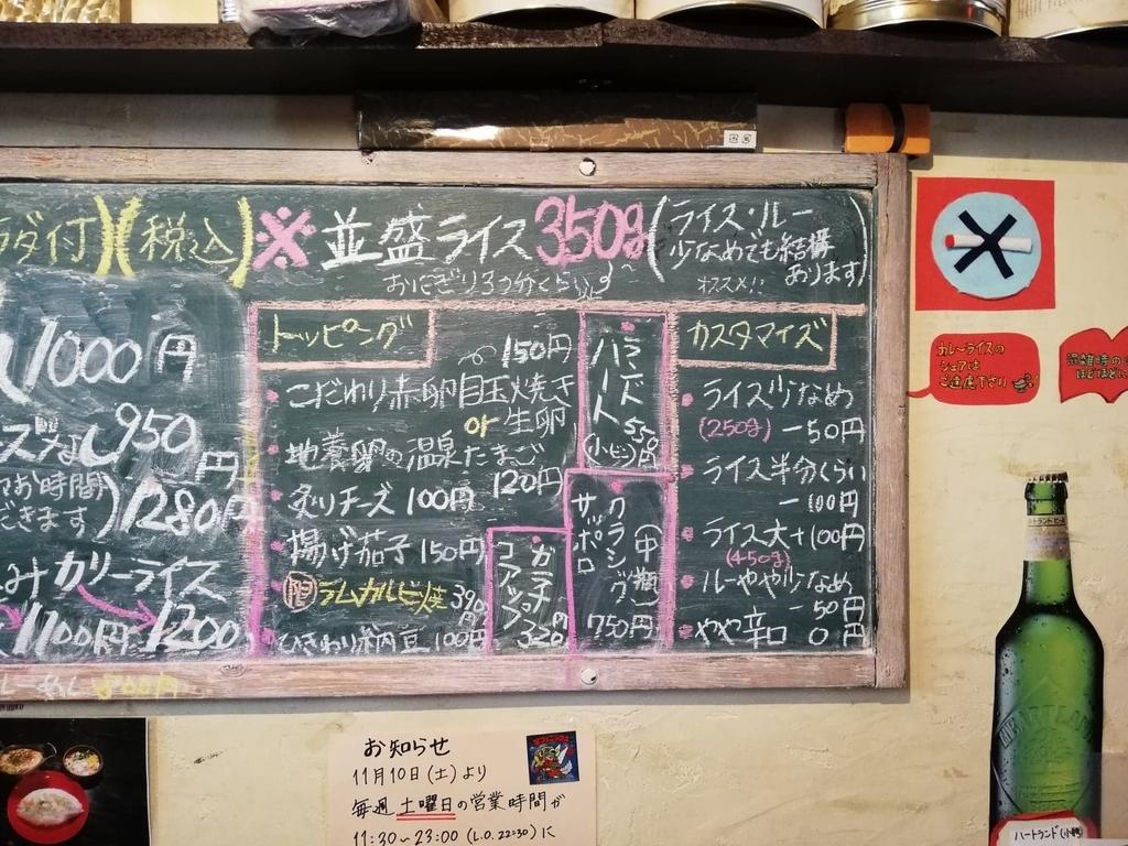 カレー屋アカマルのサイドメニュー表