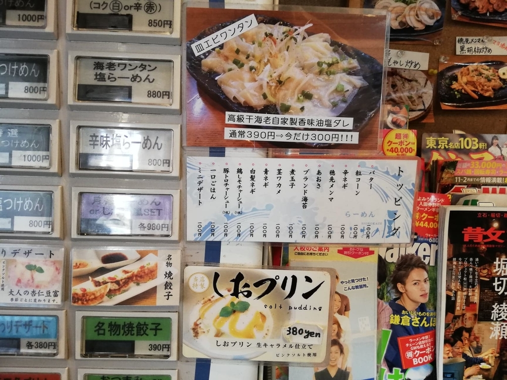 竹ノ塚『らーめんしおの風』のデザートメニュー