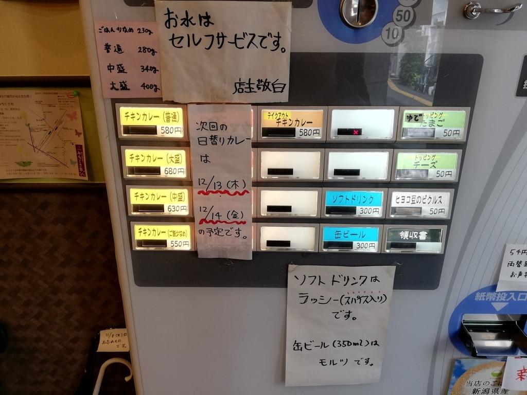 高田馬場『プネウマカレー』の券売機