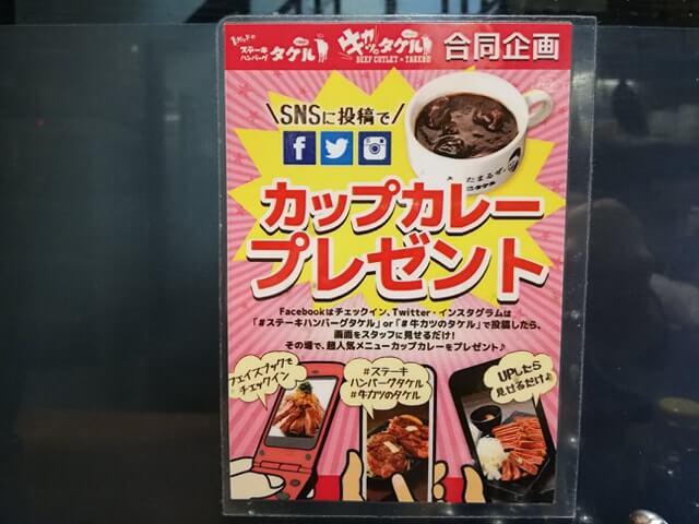 秋葉原『1ポンドのステーキハンバーグ タケル』のカップカレープレゼントのお知らせ