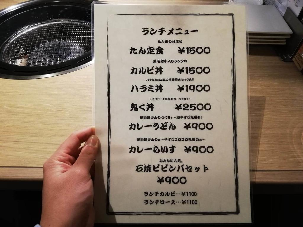 浅草焼肉たん鬼のメニュー表①