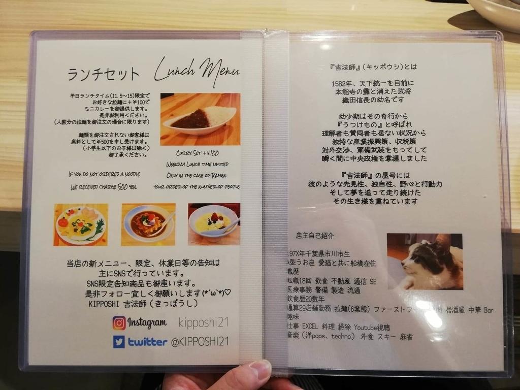 渋谷『吉法師』のメニュー表写真④