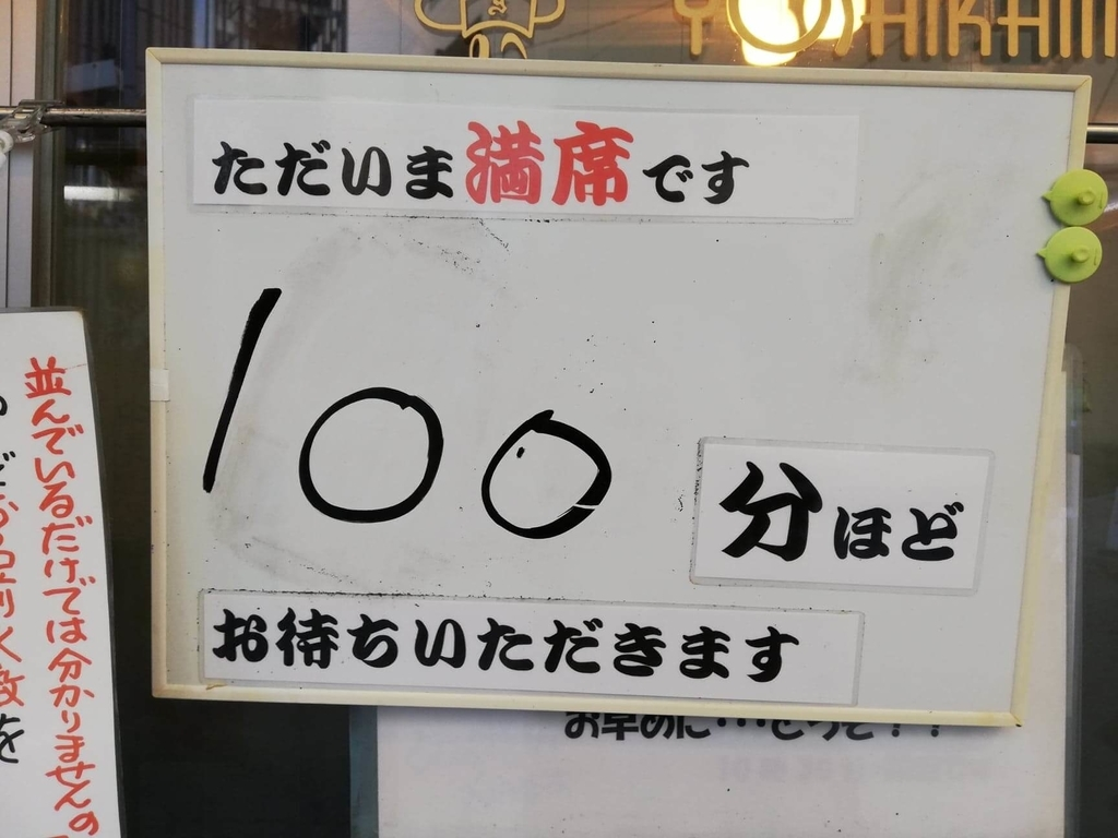 浅草『洋食屋ヨシカミ』の、100分待ちを知らせる看板の写真