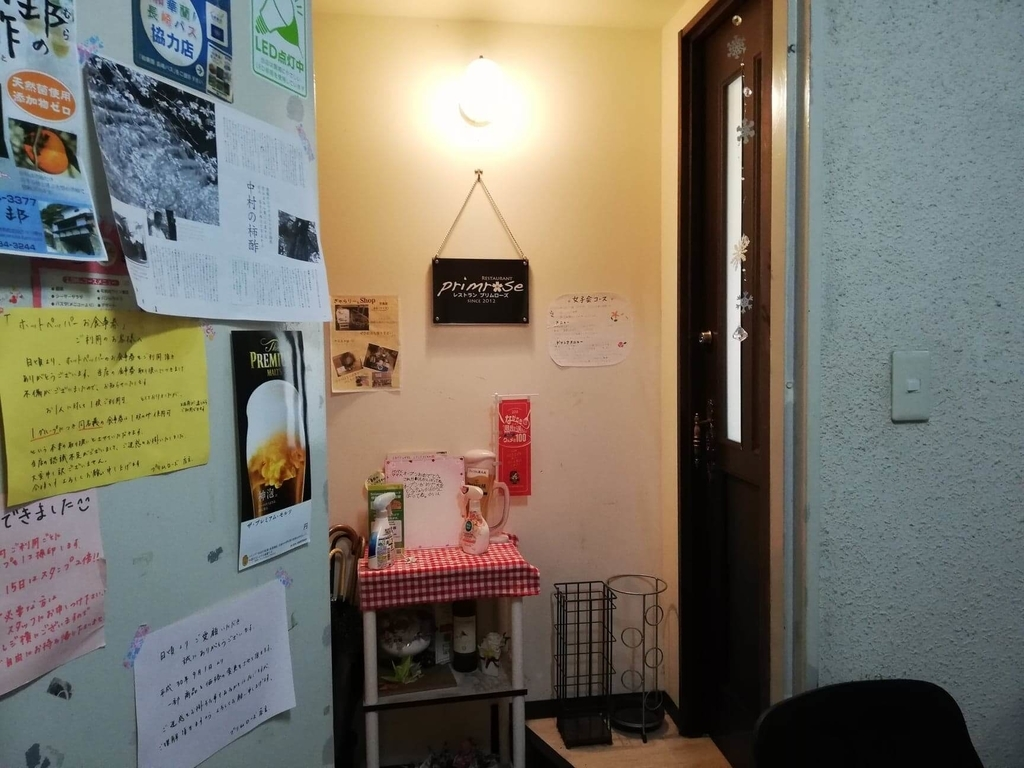 長崎『プリムローズ(primrose)』の入り口の写真