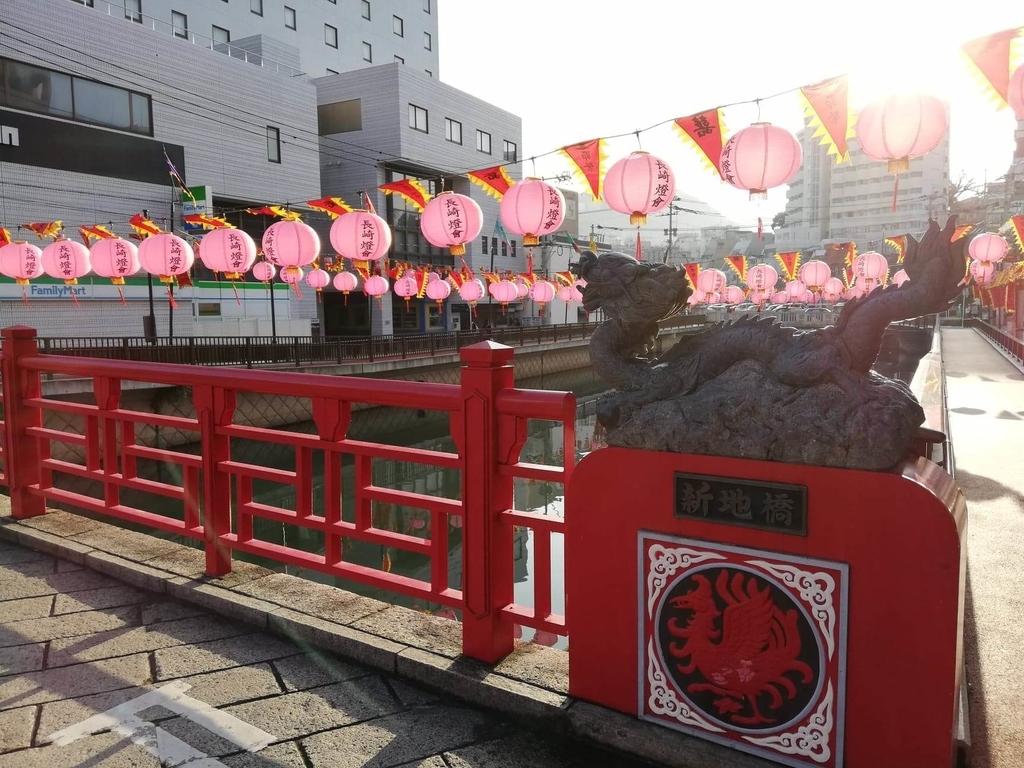 長崎『眼鏡(めがね)橋』の昼間の写真
