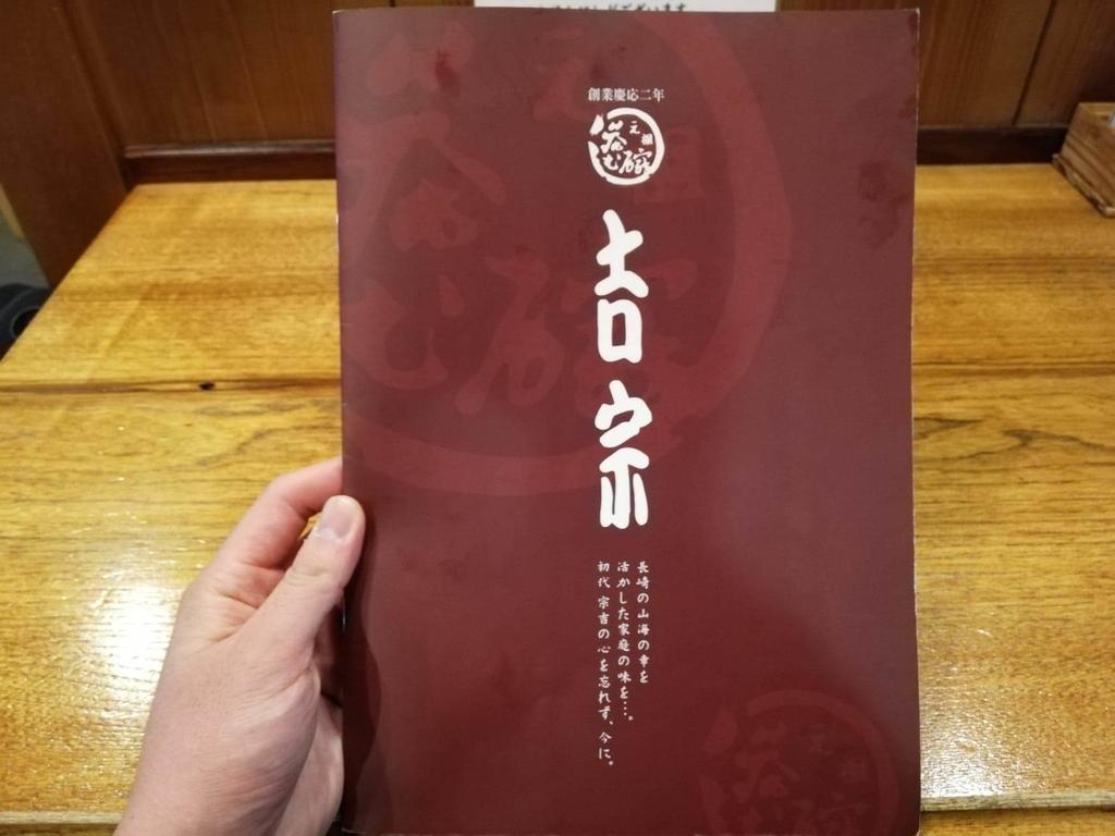長崎『吉宗本店』のメニュー表の表紙写真