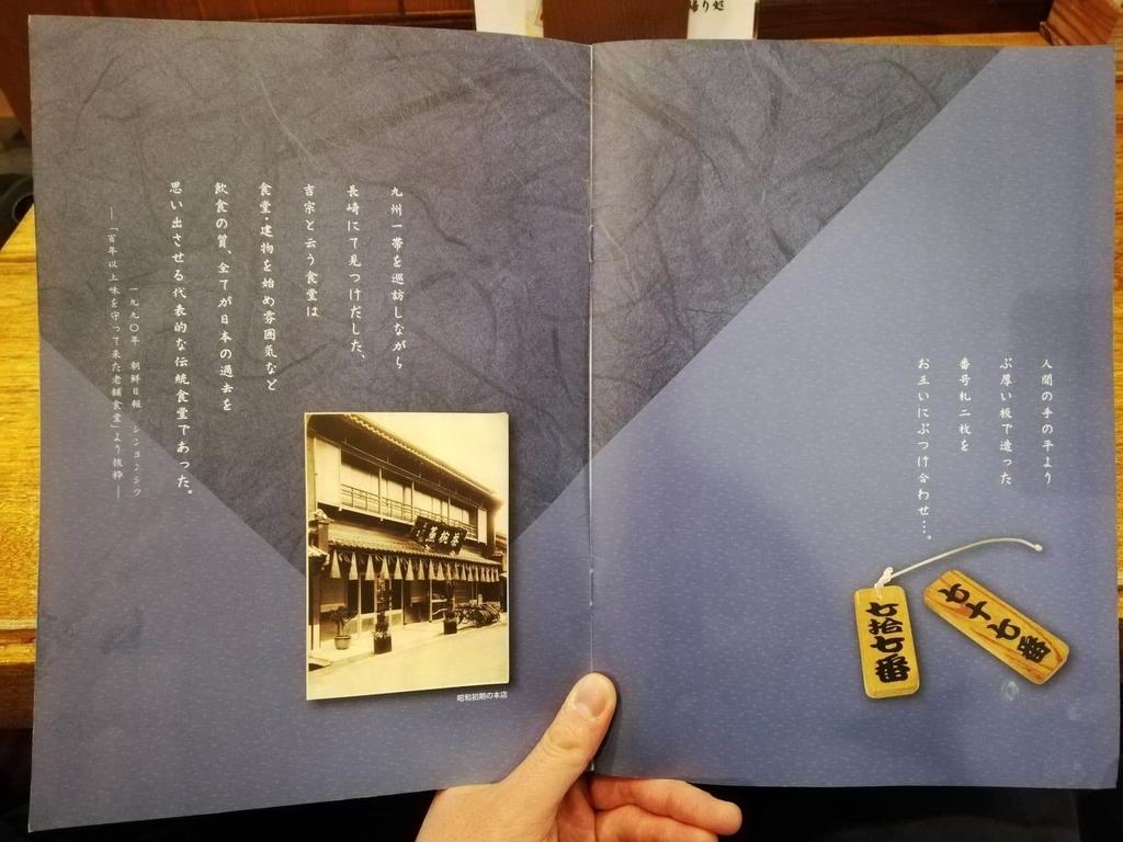 長崎『吉宗本店』のメニュー表の一ページ目の写真