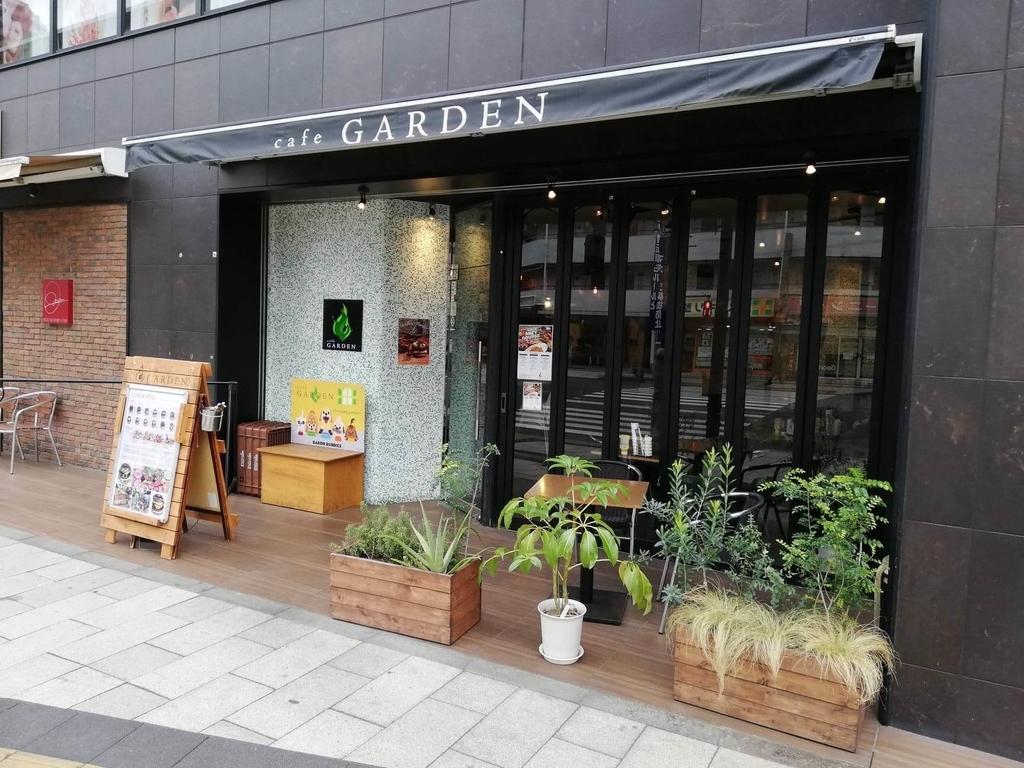 聖蹟桜ヶ丘『cafe GARDEN(カフェ ガーデン)』の店頭写真