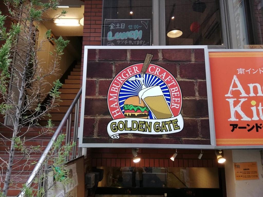 上野(御徒町)『ゴールデンゲート(GOLDEN GATE)』の看板写真