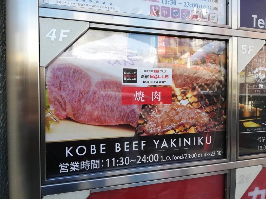 新宿『焼肉ブルズ』の看板写真