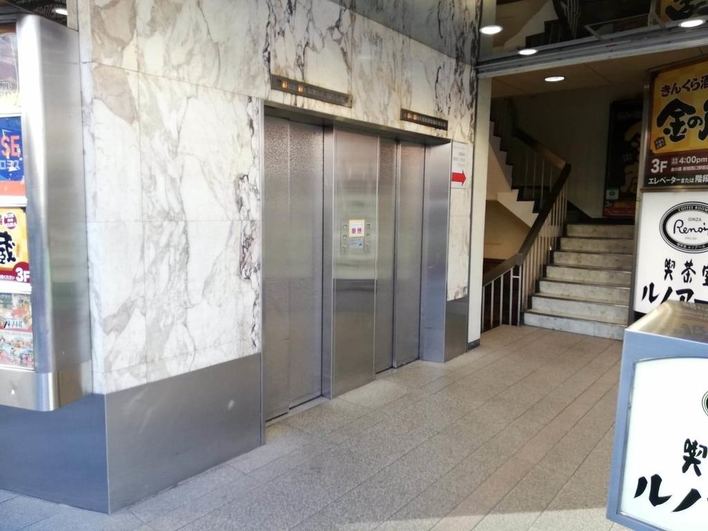 新宿『焼肉ブルズ』へ行くためのエレベーター写真