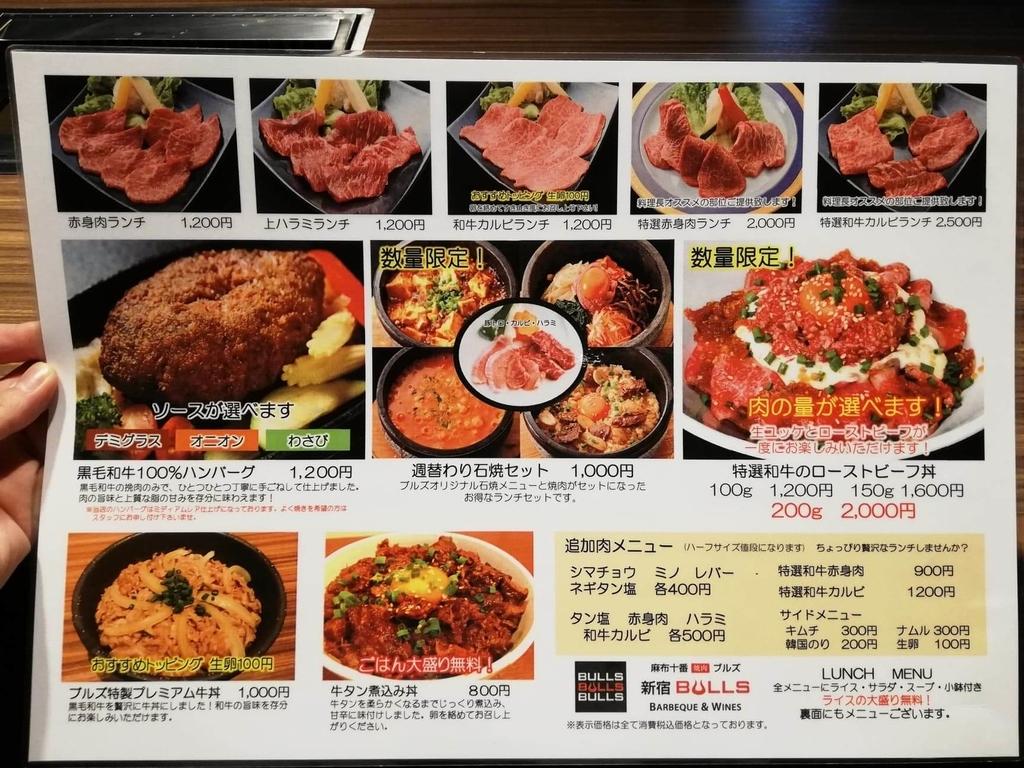 新宿『焼肉ブルズ』のランチメニュー表②