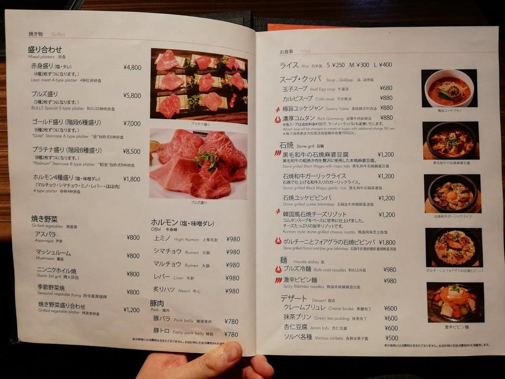 新宿『焼肉ブルズ』の通常メニュー表写真④