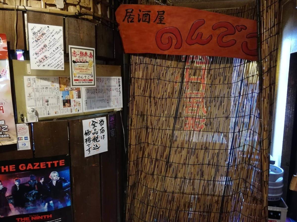 六本木『居酒屋のんでこ』の入り口にあるすだれの写真