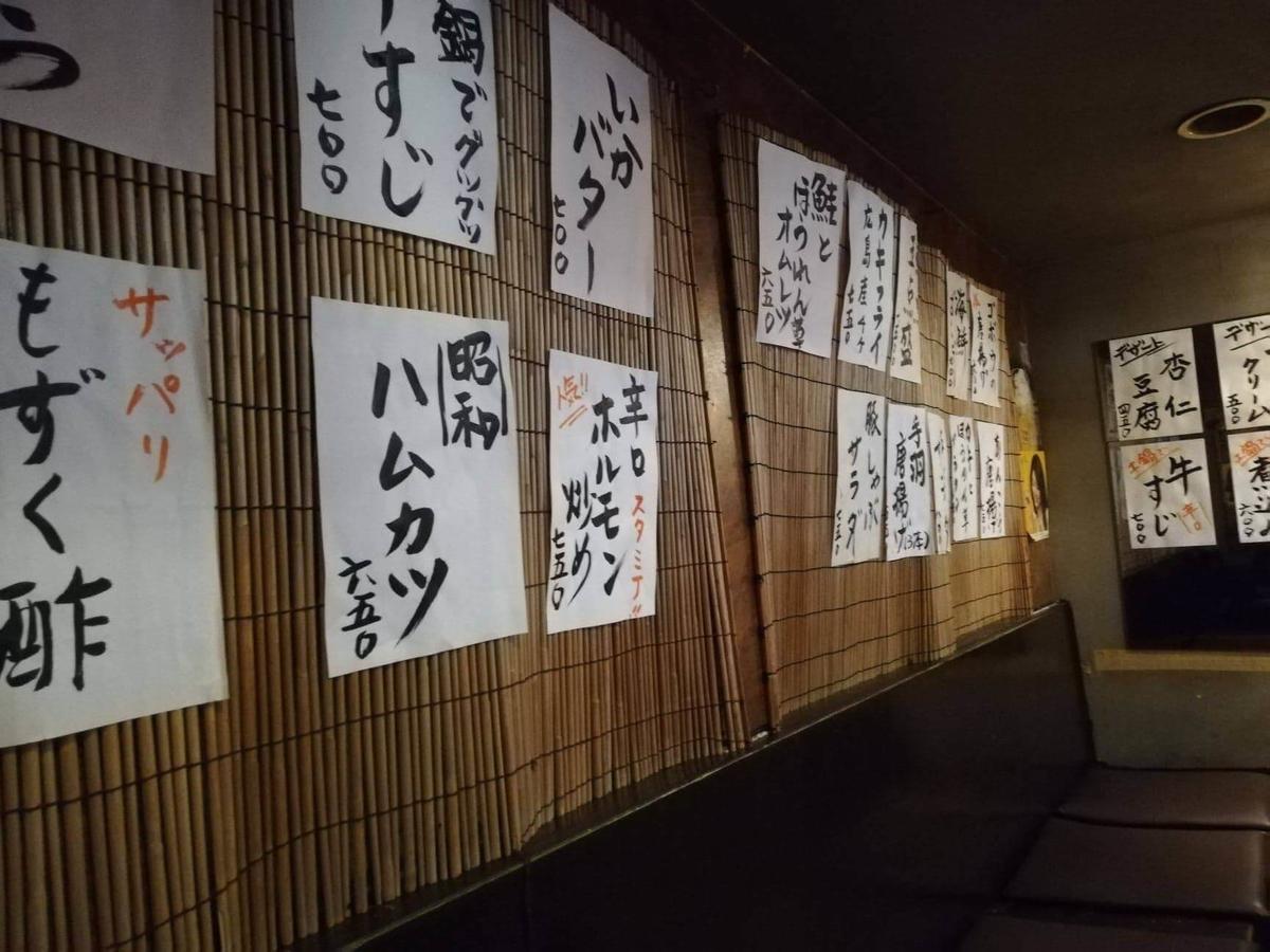 六本木『居酒屋のんでこ』の店内に貼ってあるメニュー表写真