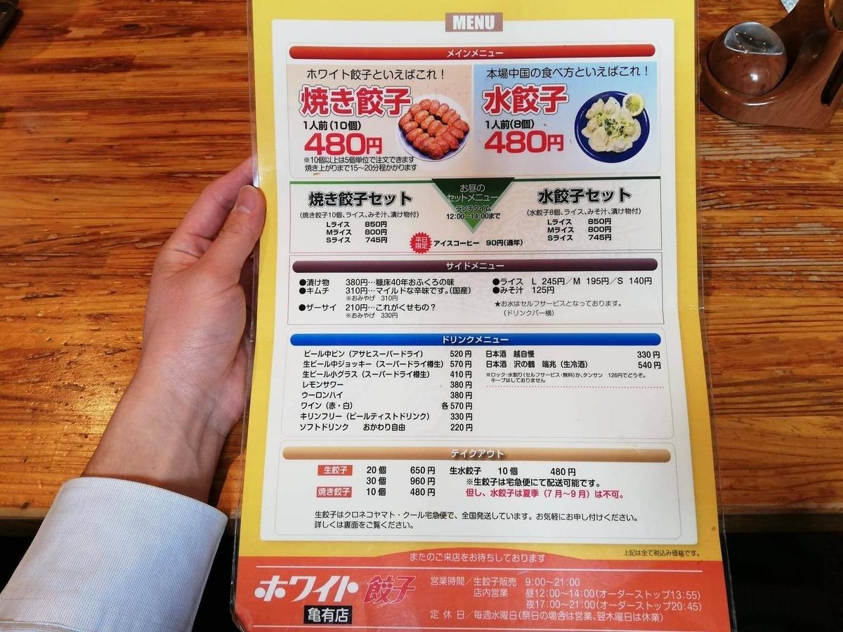 亀有『ホワイト餃子』のメニュー表写真