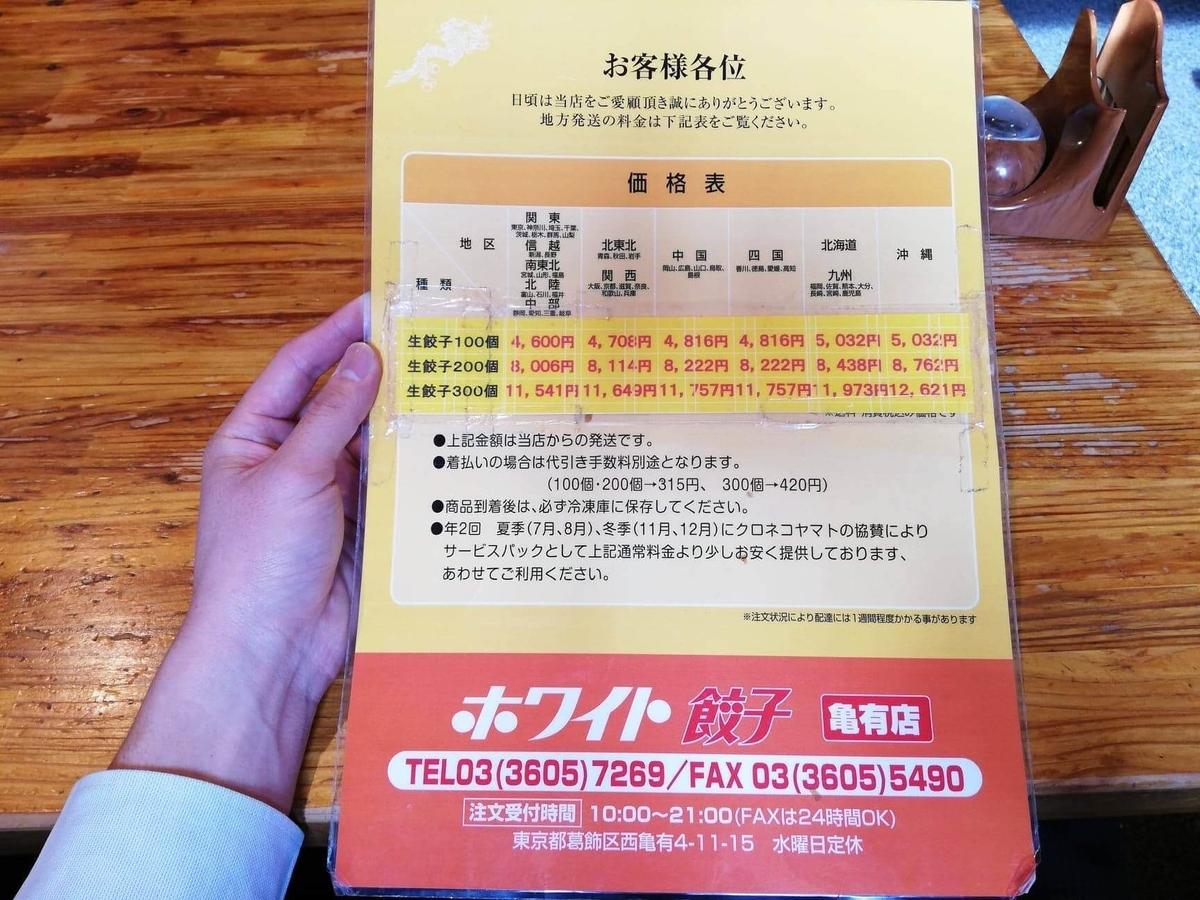 亀有『ホワイト餃子』の地方発送料金表