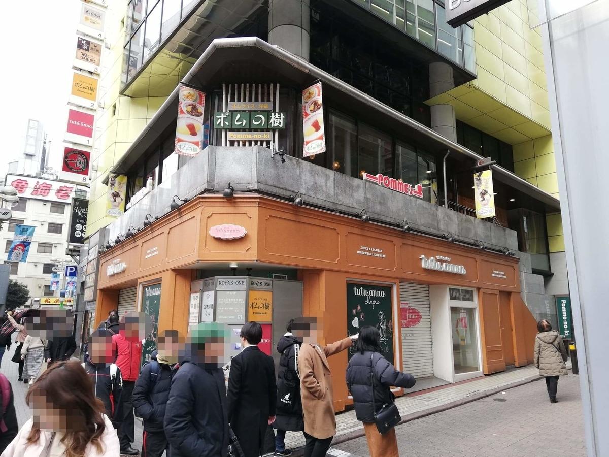 渋谷『ポムの樹』の外観写真