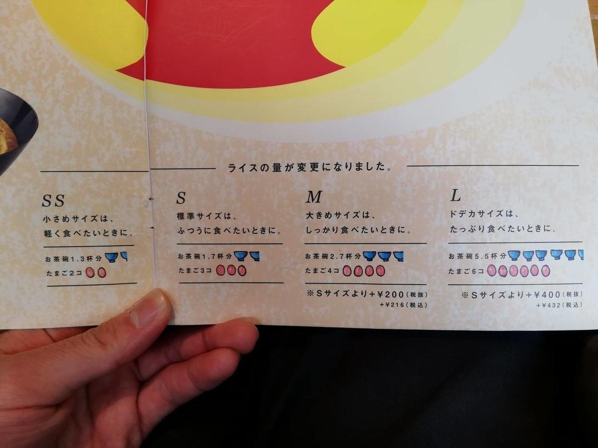 渋谷『ポムの樹』のオムライスのサイズ一覧写真