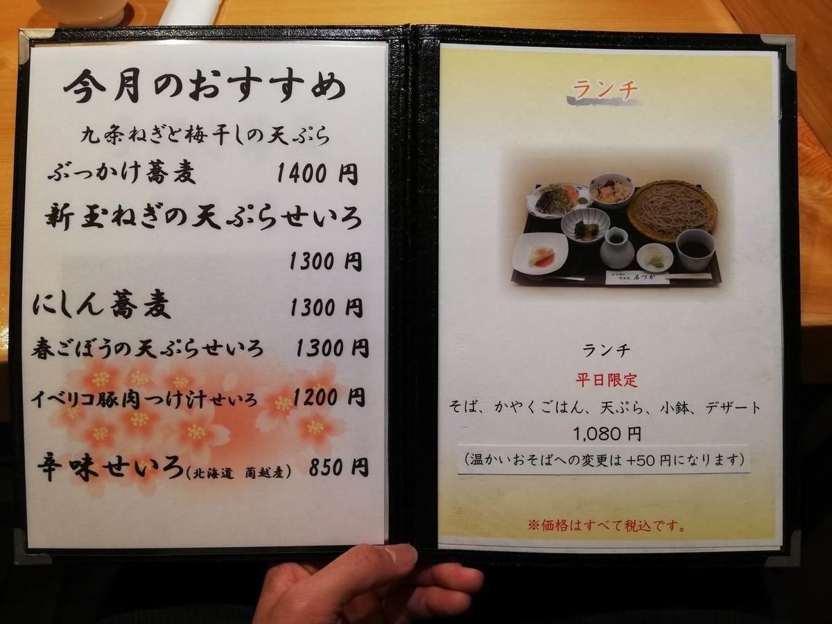 稲田堤『石づか』のメニュー表写真①
