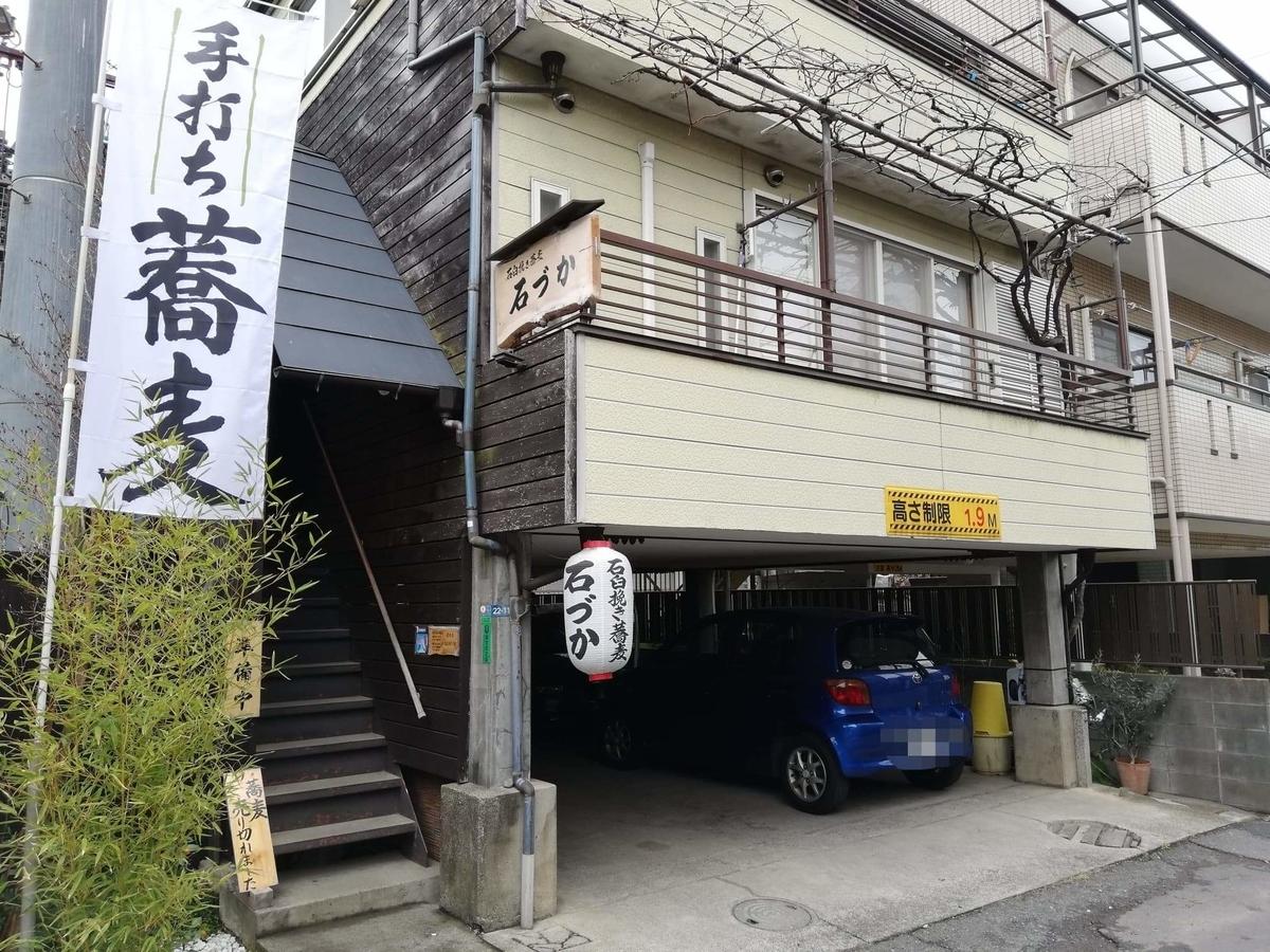 稲田堤『石づか』の外観写真