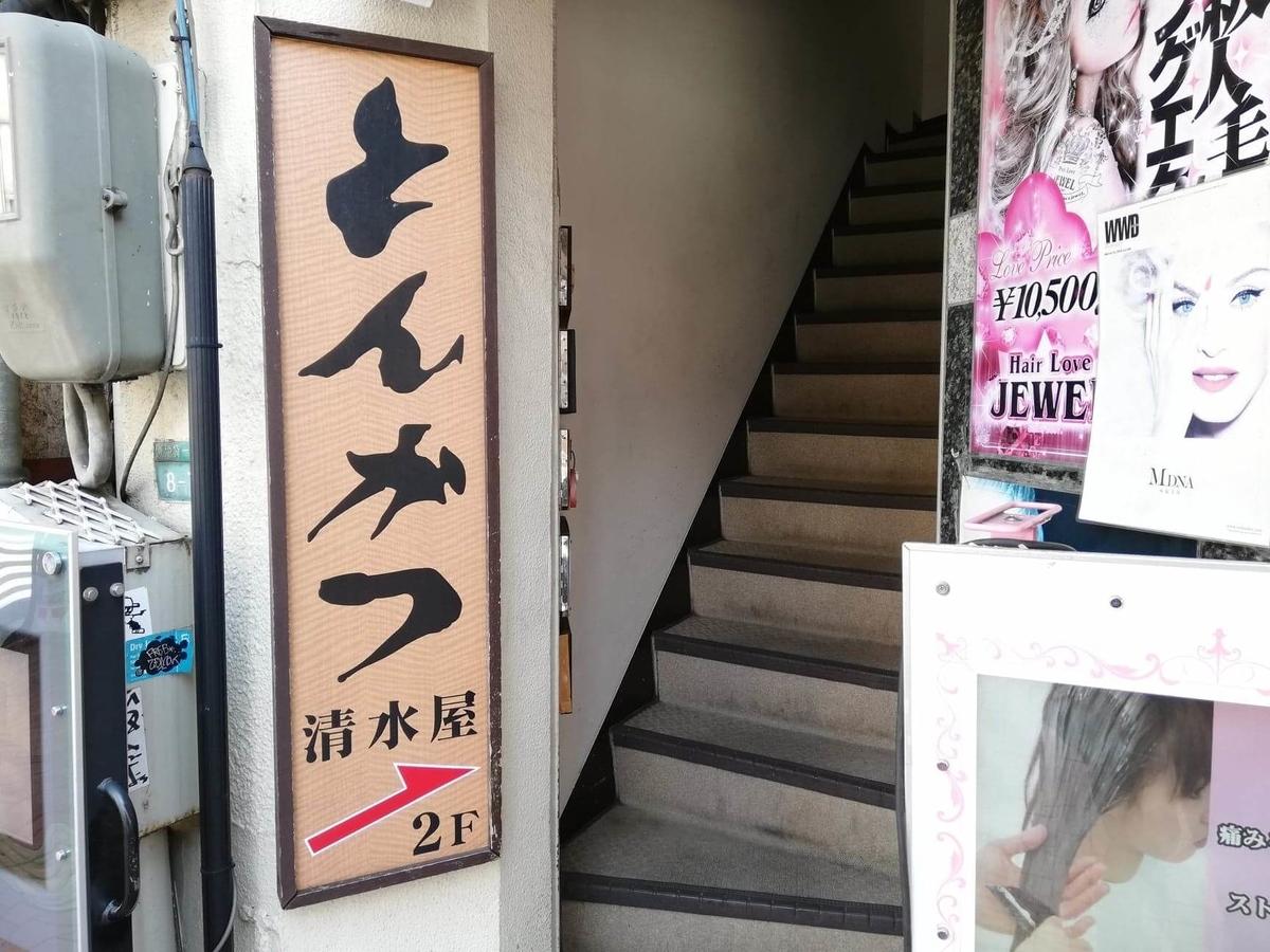 池袋『とんかつ清水屋』の階段写真