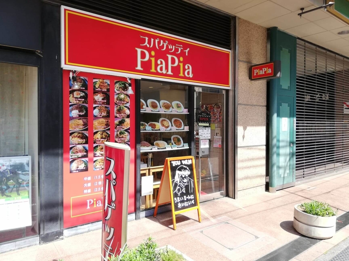 立川『スパゲッティPiaPia(ピアピア)』の店頭写真