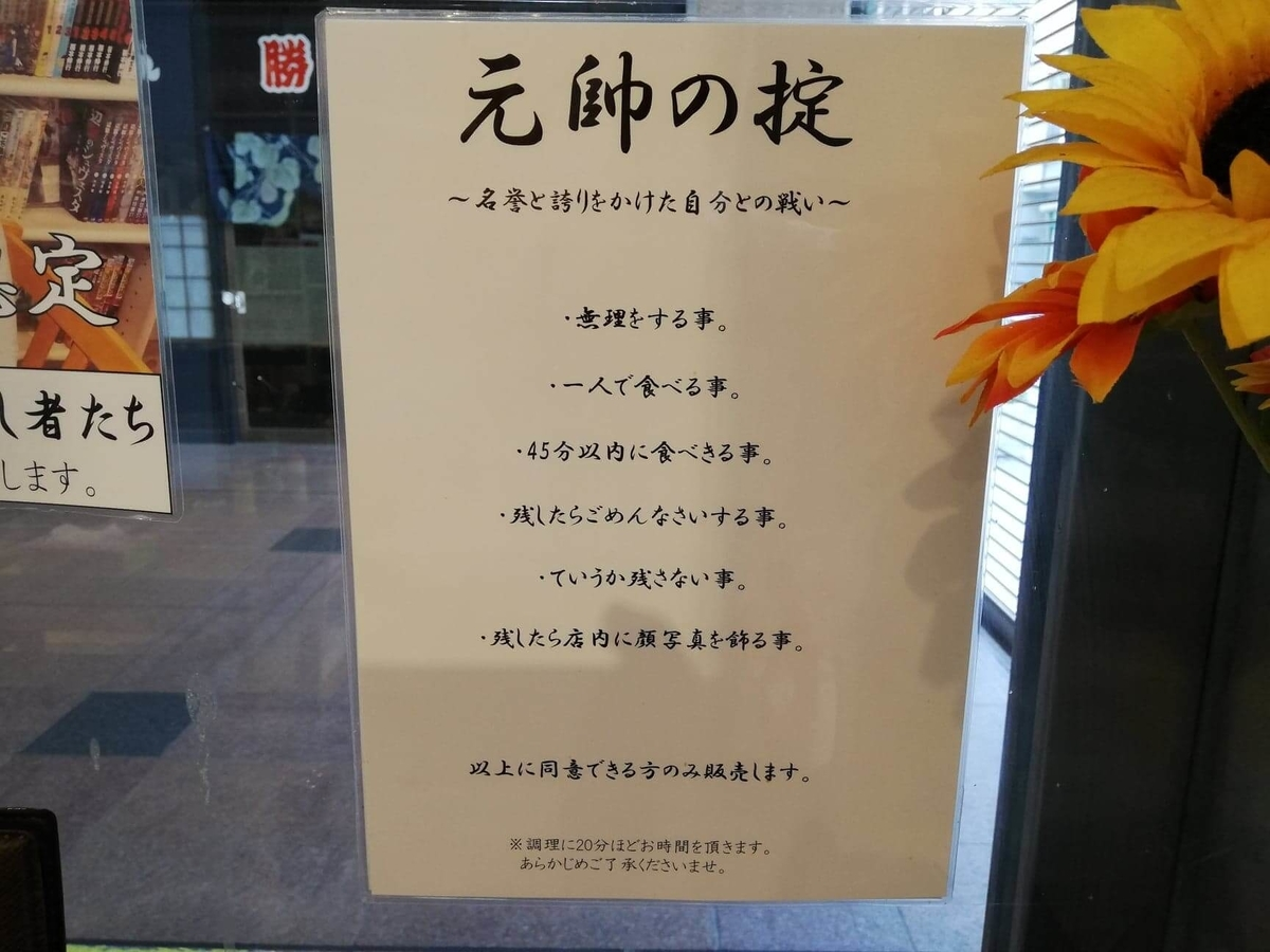 立川『スパゲッティPiaPia(ピアピア)』店内の張り紙写真①