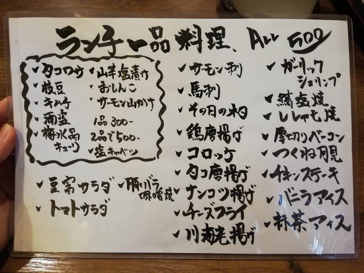 立川『ひなたかなた』のメニュー表写真②