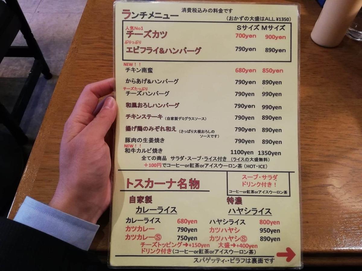 立川『トスカーナ』のメニュー表写真②