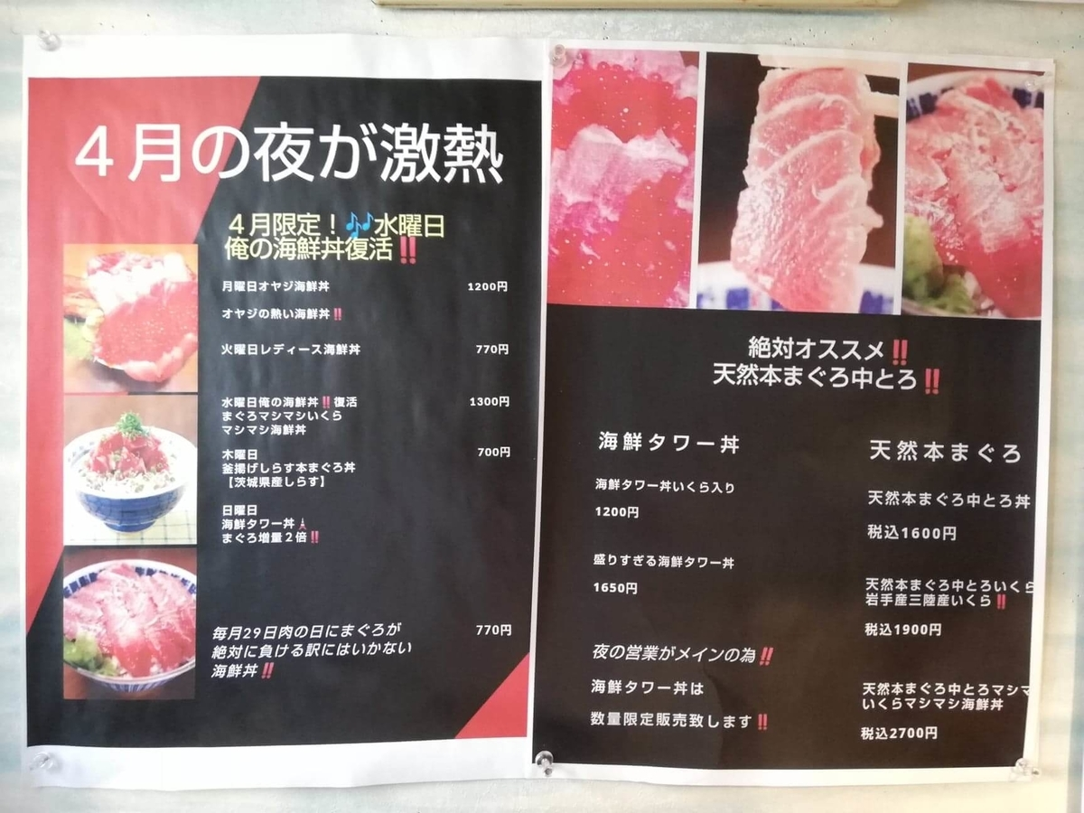立川『モンロー』のランチメニュー表写真