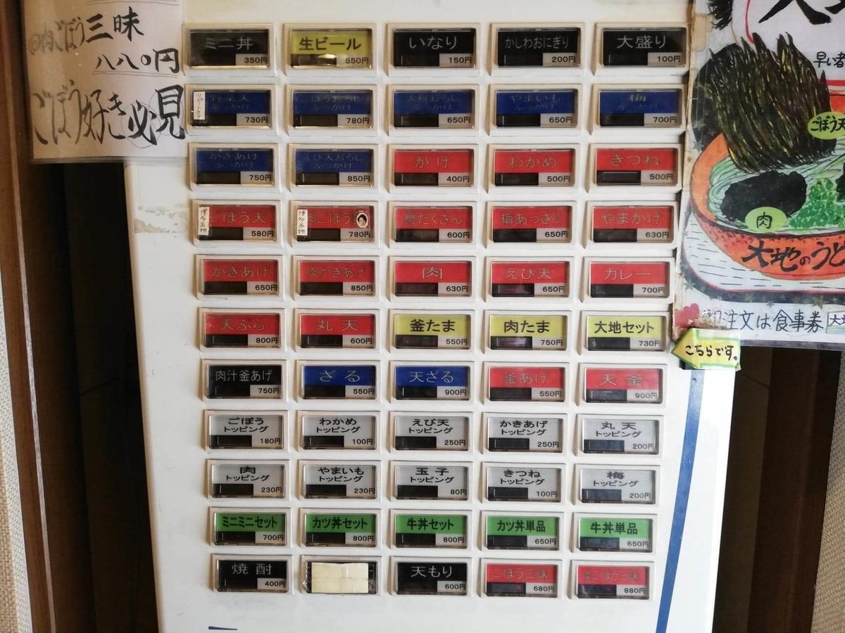 高田馬場『大地のうどん』の券売機の写真