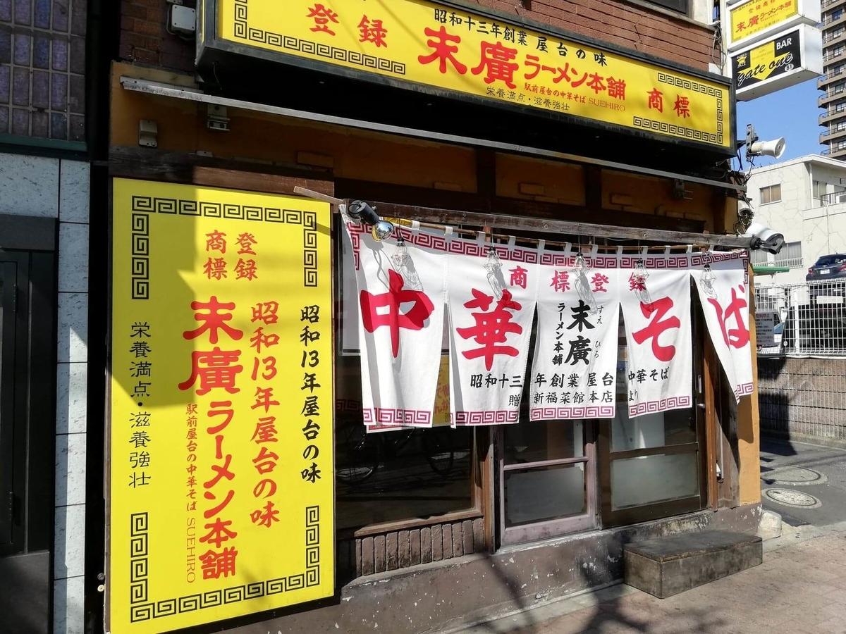『末廣ラーメン本舗』高田馬場分店の外観写真