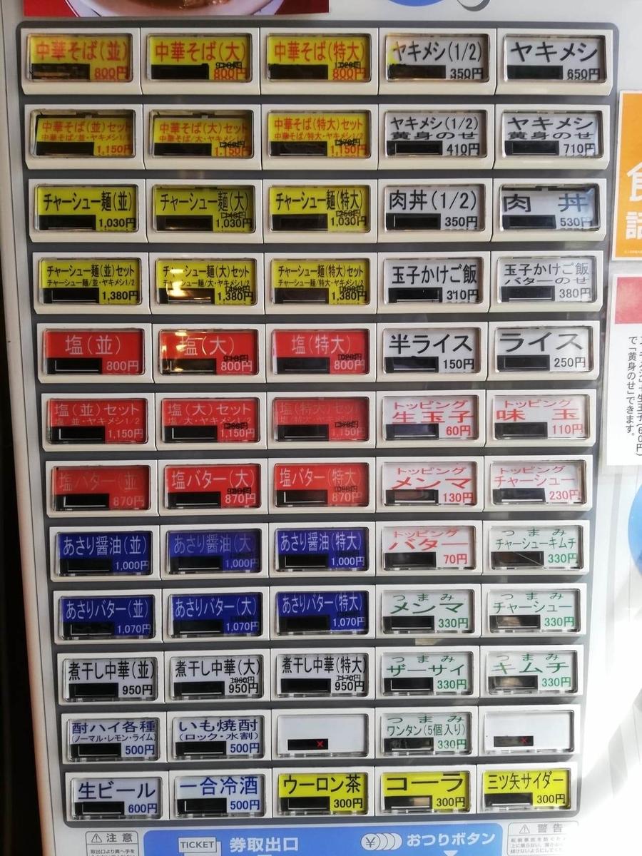 『末廣ラーメン本舗』高田馬場分店の券売機写真