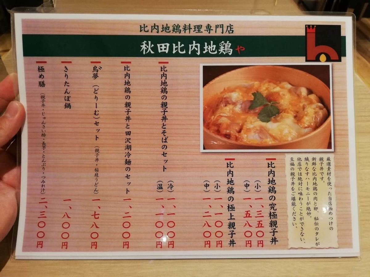 秋田駅『秋田比内地鶏や』のメニュー表写真①