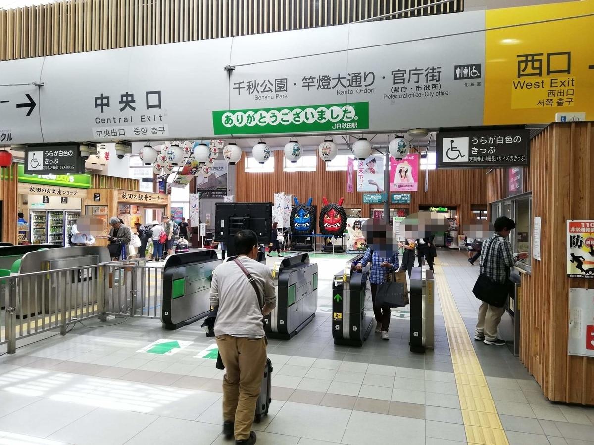 秋田駅『秋田比内地鶏や』への行き方写真①