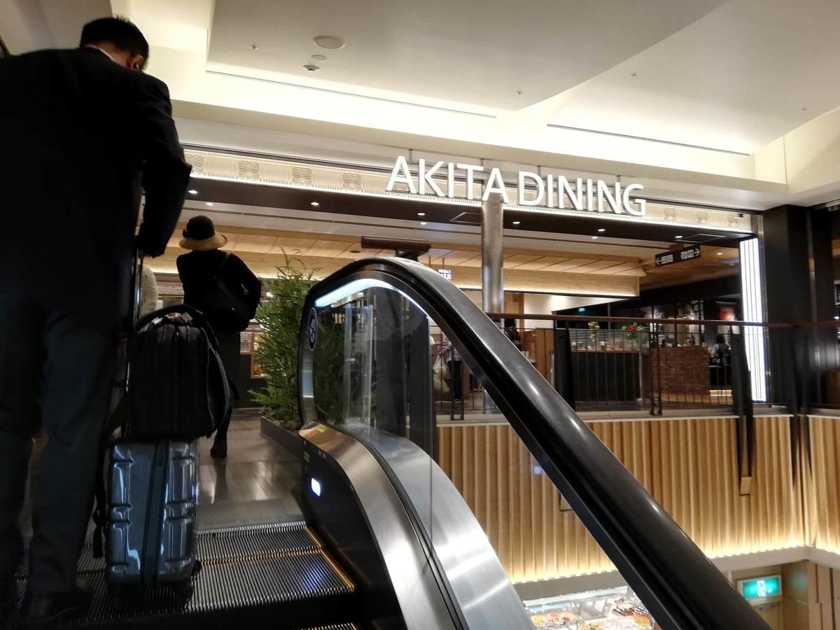 秋田駅『秋田比内地鶏や』への行き方写真⑥