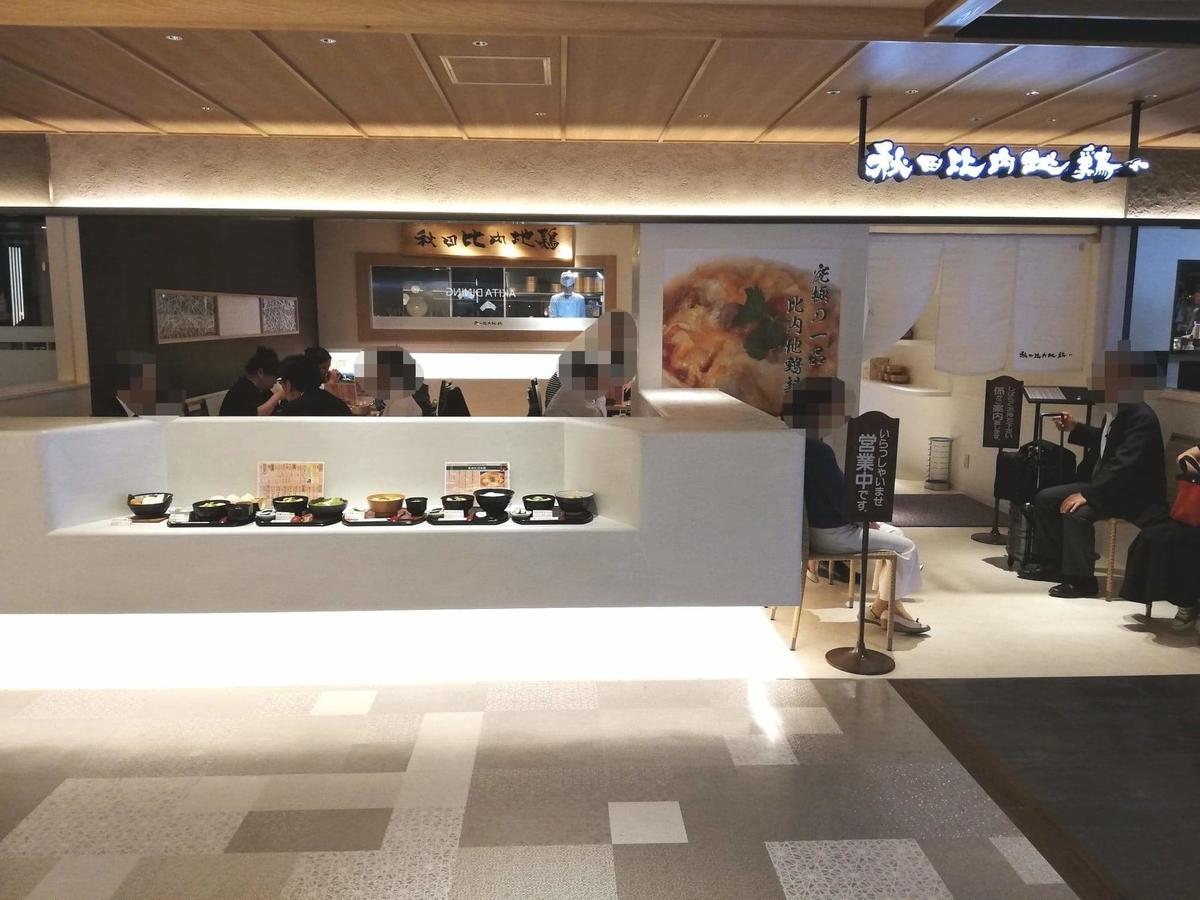 秋田駅『秋田比内地鶏や』の外観写真