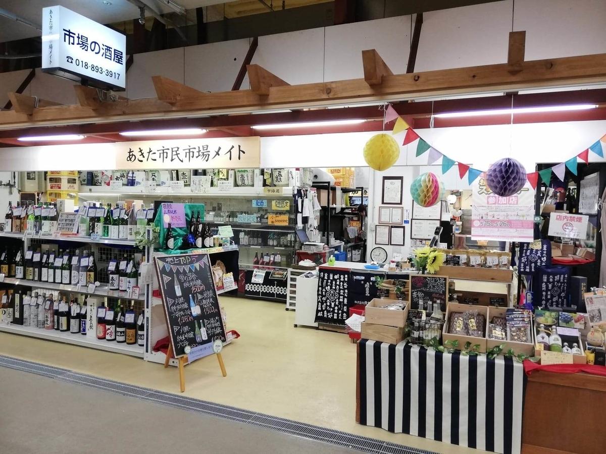 秋田市民市場内の『市場の酒屋』の外観写真